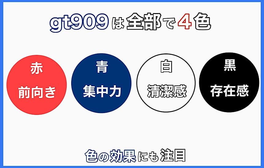 gt909の色