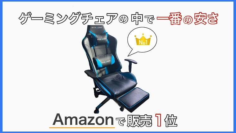 ゲーミングチェアで1番安くてamazonで販売1位