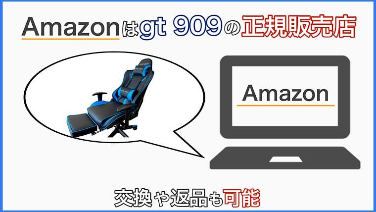 amazonが正規販売店