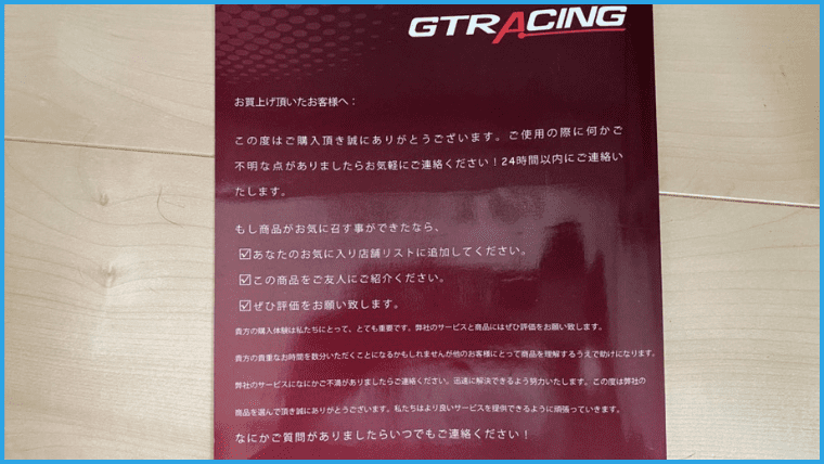 gt909説明書のうら