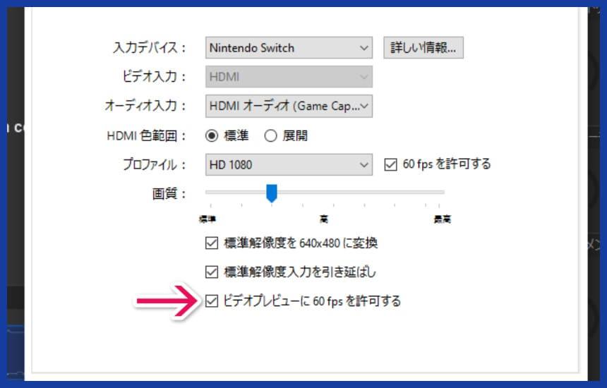 HD60SのFPS設定