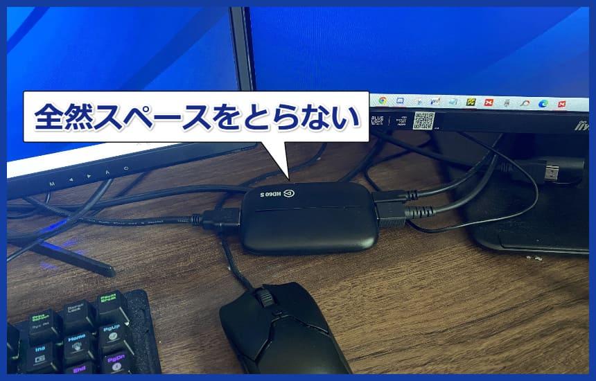 机のうえにHD60s