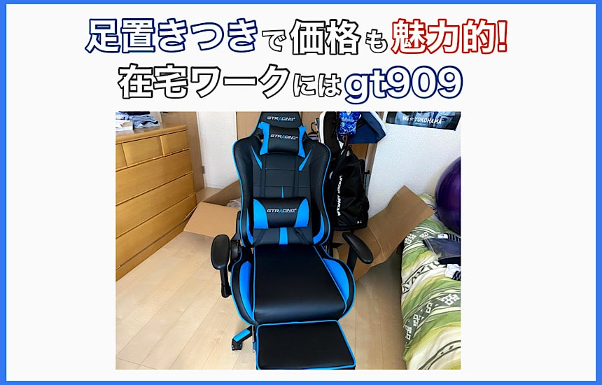 gt909の価格