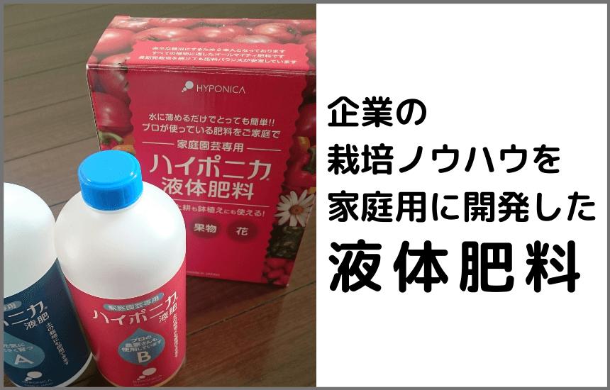 ハイポニカ液体肥料とは家庭用液体肥料