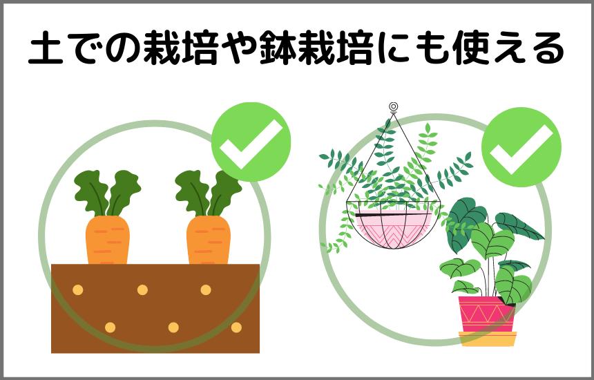ハイポニカ液体肥料は土耕栽培にも使える