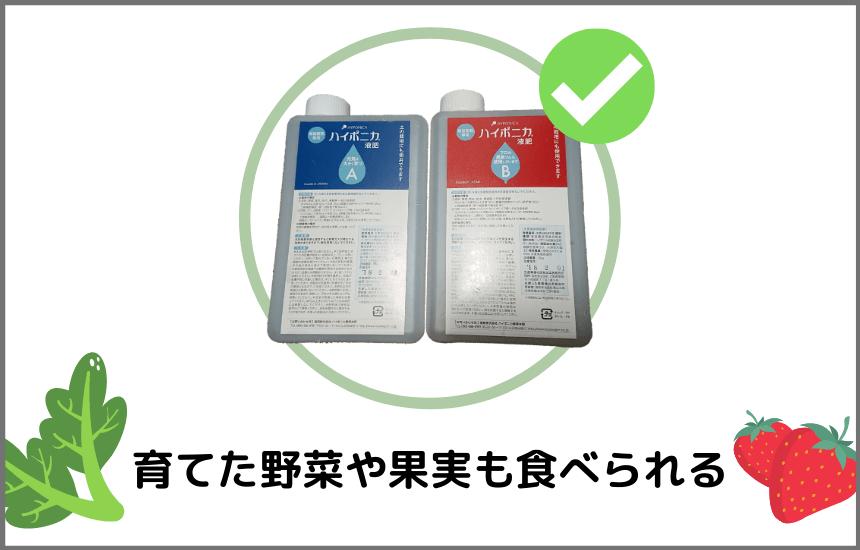 ハイポニカ液体肥料は安全性の問題なし