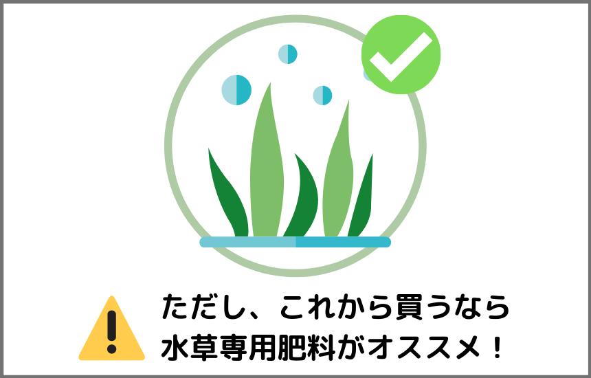 ハイポニカ液体肥料は水草にも使える