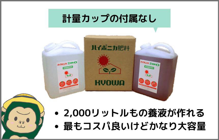 ハイポニカ液体肥料4Lのセットは最割安だけど大容量
