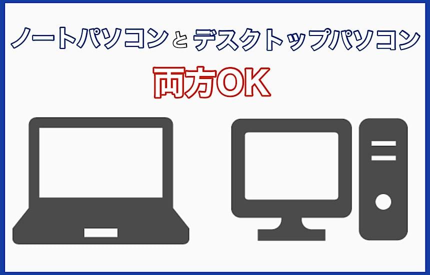 デスクトップパソコンとノートパソコン両方に対応