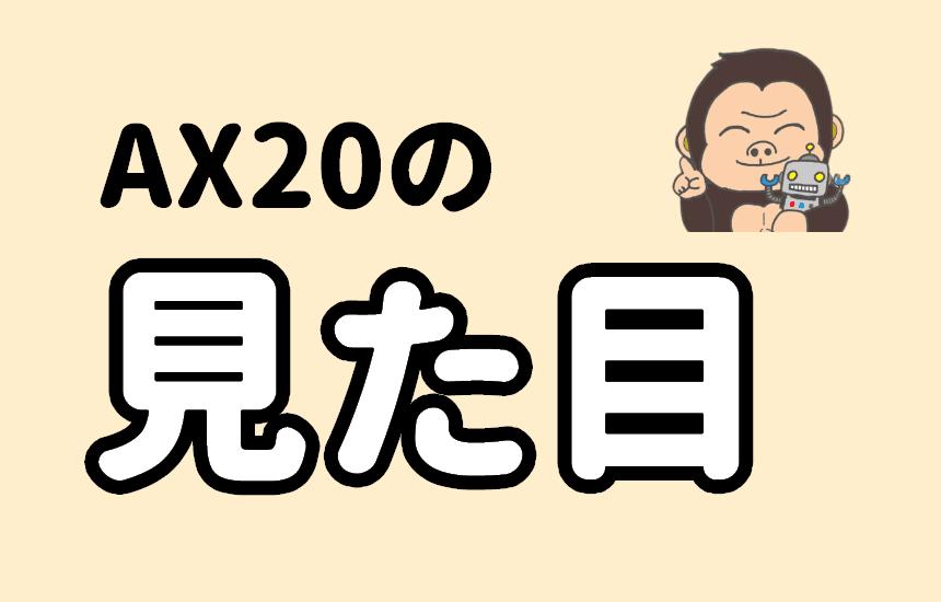 AX20外観