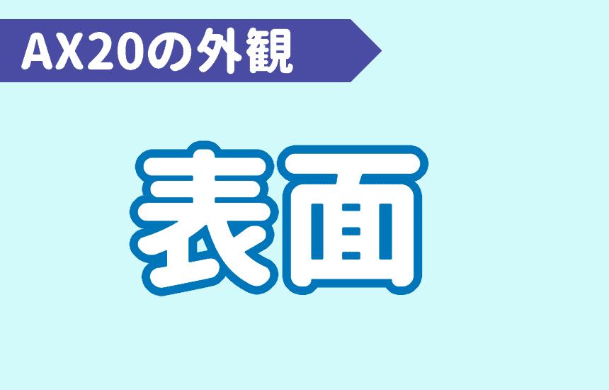 AX20表