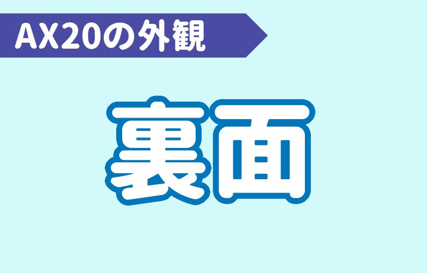 AX20裏
