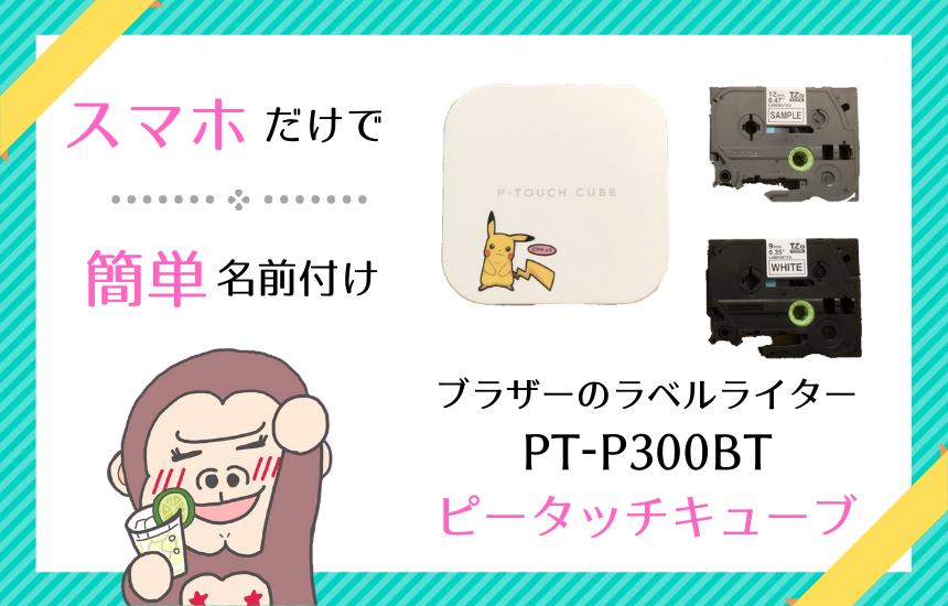 ブラザーのラベルライター-PT-P300BT-ピータッチキューブ