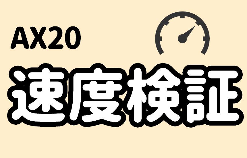 AX20スピード