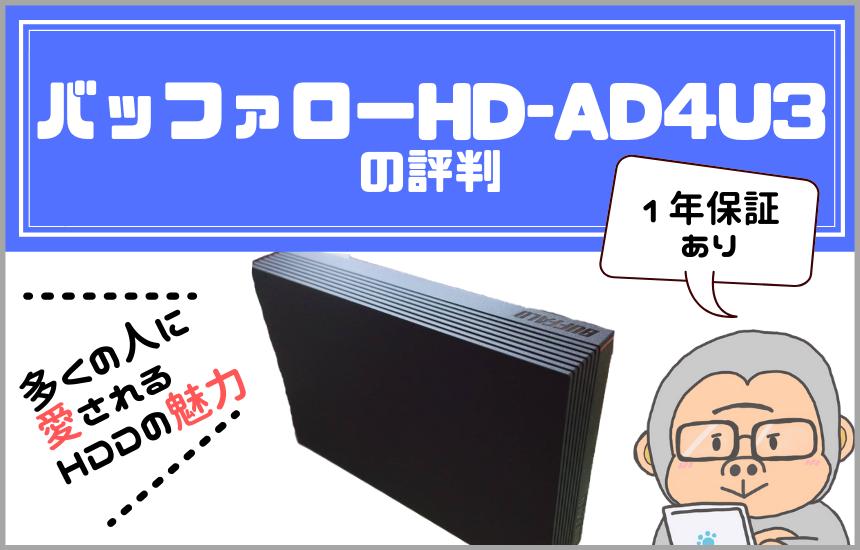 バッファローHD-AD4U3の評判|多くの人に愛されるHDDの魅力-1