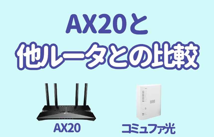 AX20比較