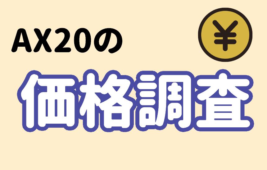 AX20 価格