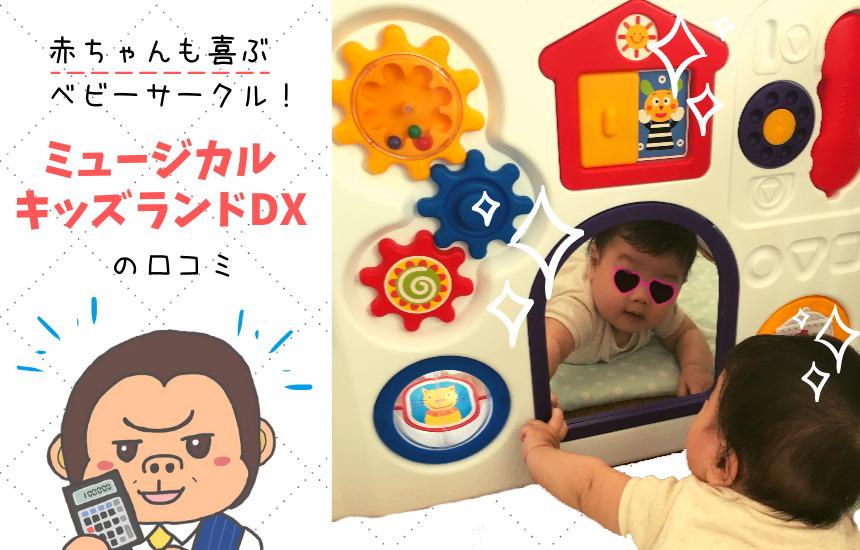 ミュージカルキッズランドDX-