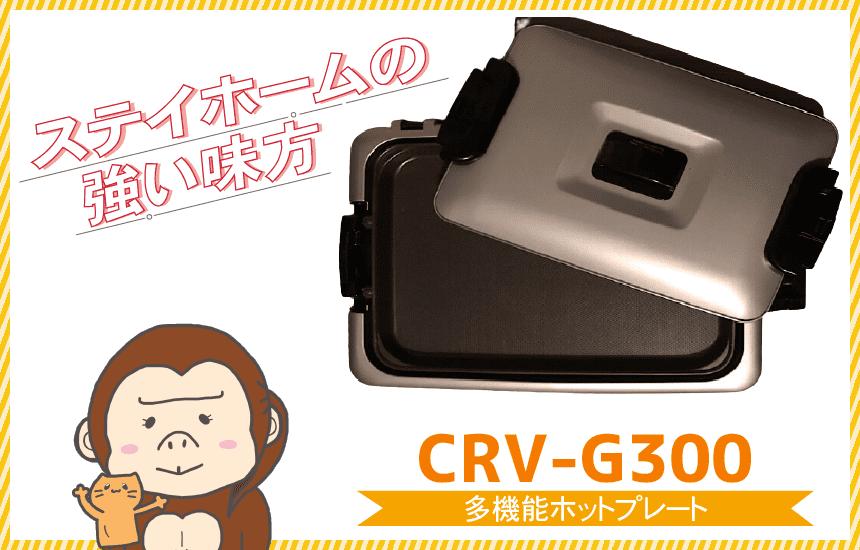 CRV-G300