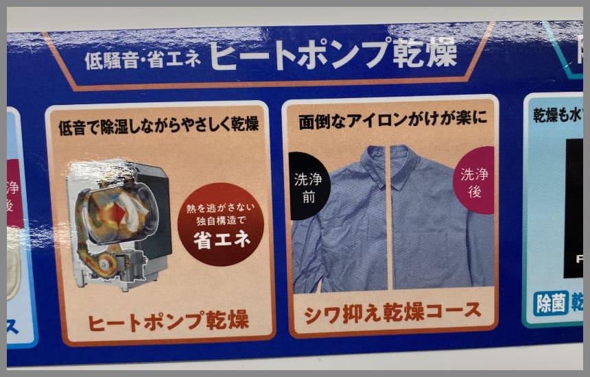 乾燥機能の説明