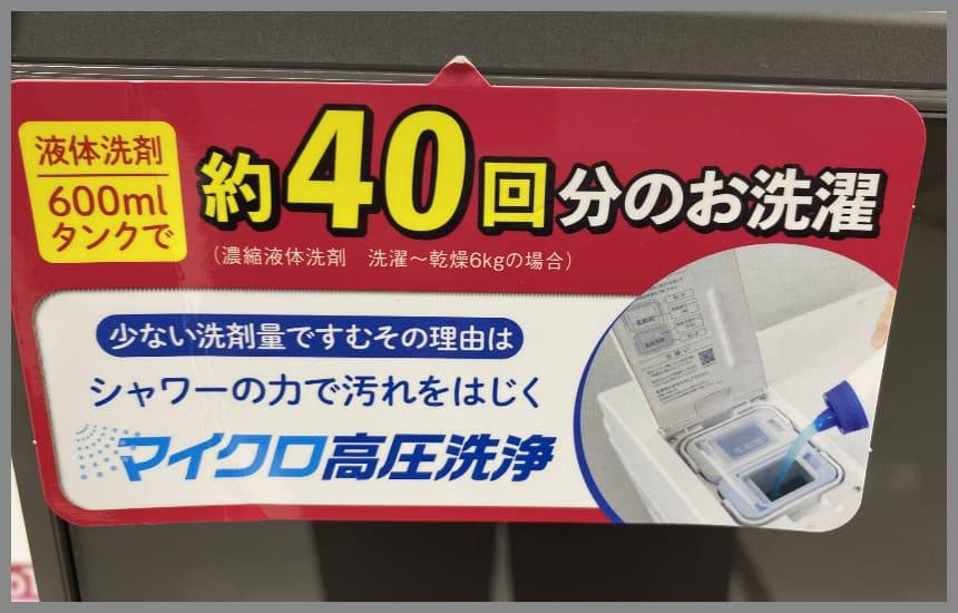 洗濯40回分の洗剤を入れられる
