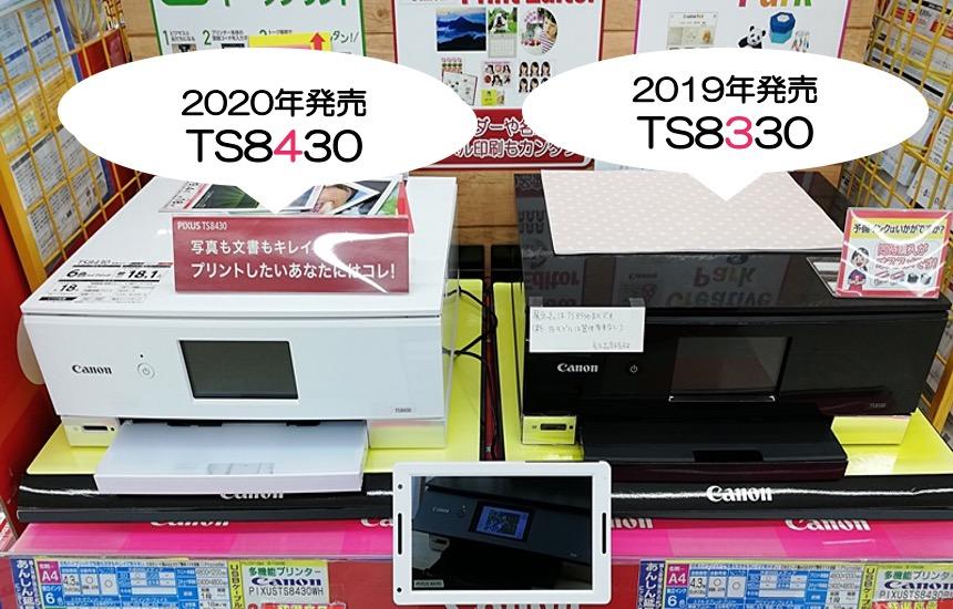 2020年新プリンターピクサス(PIXUS)TS8430とTS8330の違いって何?