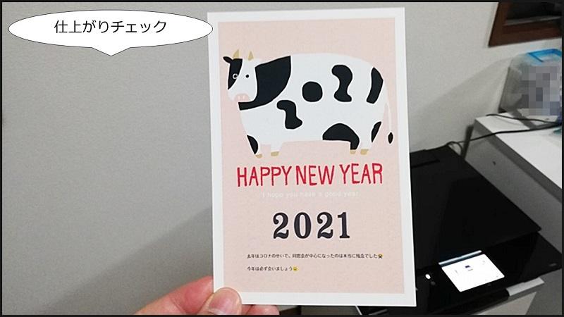 TS8330とスマホで年賀状をかんたん印刷