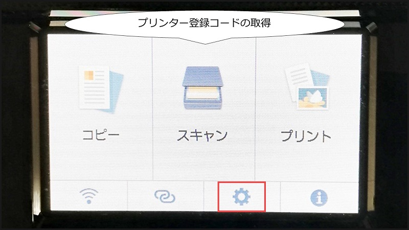 TS8330今どき機能レビュー「LINEアプリを使って印刷もできる!」