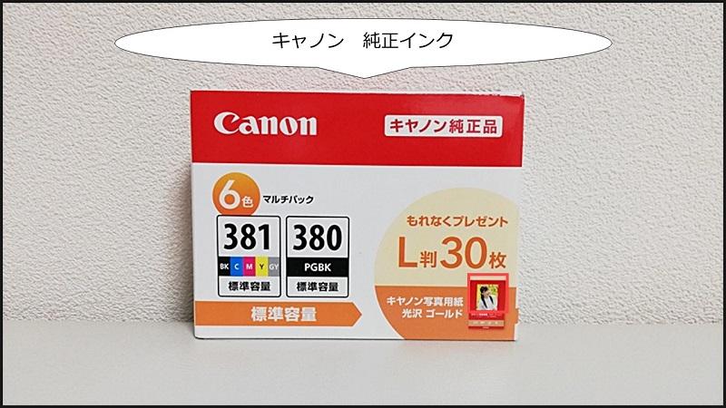 TS8330の写真印刷は6色ハイブリッドでキレイな仕上がり!