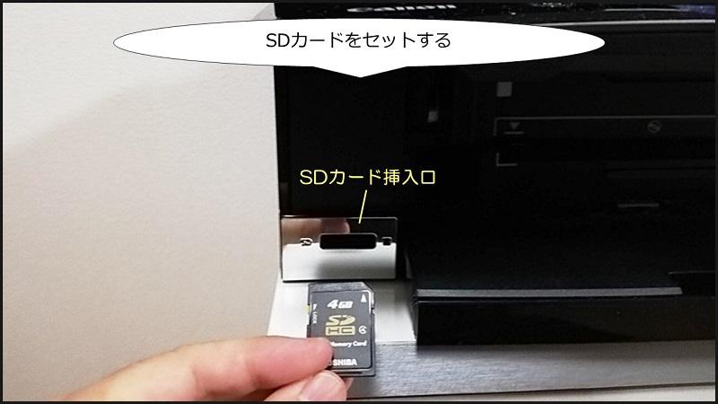 TS8830でSDカードプリント・印刷してみた