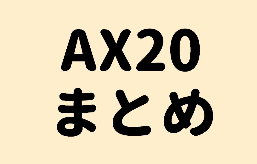 AX20 まとめ