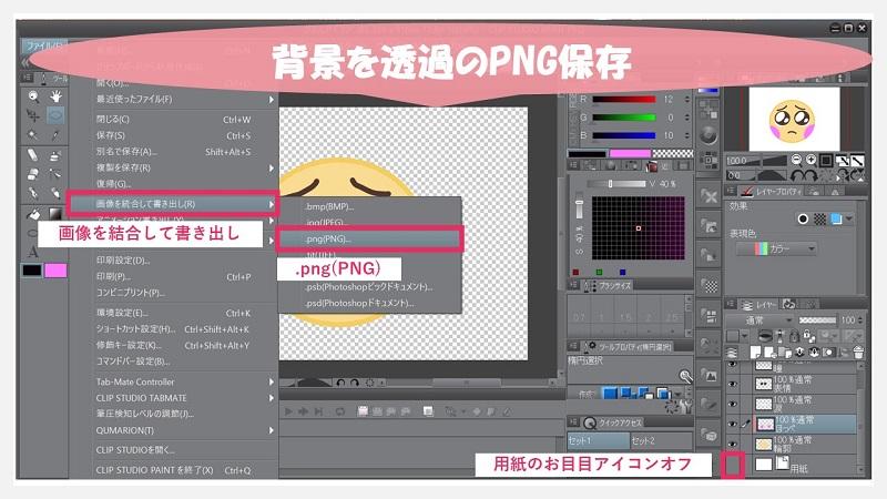 クリップスタジオプロのPNG画像保存