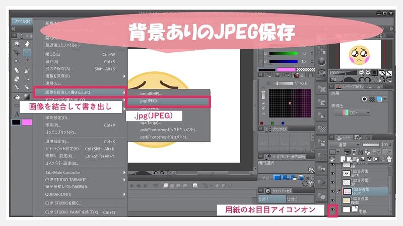 クリップスタジオプロのJPEG画像保存