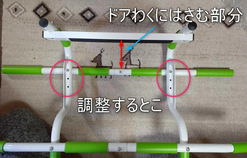 ドア枠に挟む部分と調整箇所