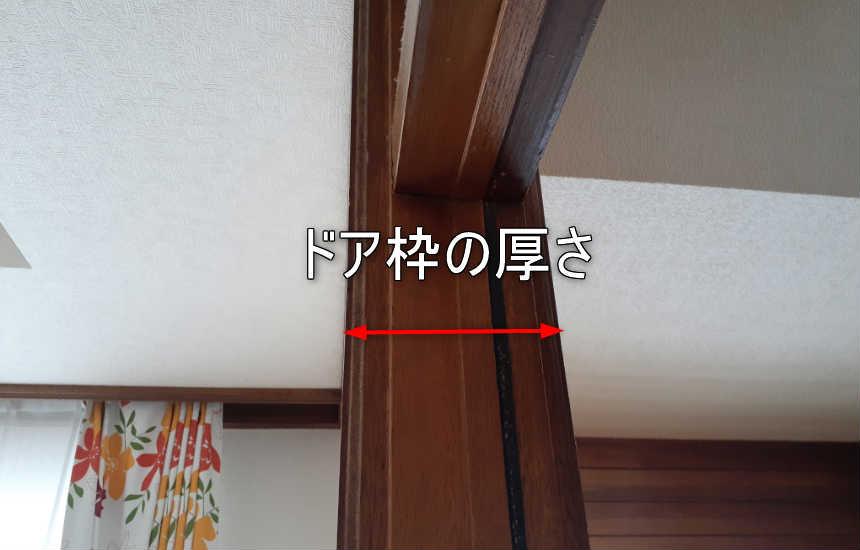 ドア枠の厚さ
