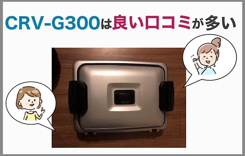 CRV-G300の良い口コミ