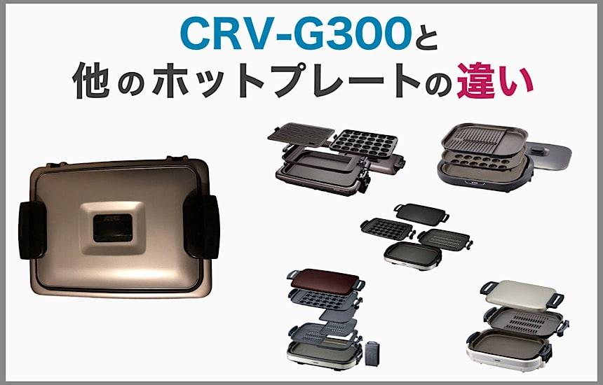 CRV^-G300とほかのホットプレートを比較