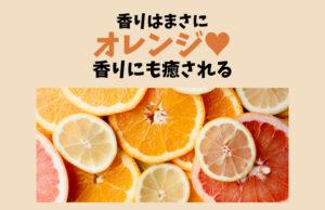 香りはまさにオレンジ