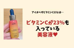 アイオペザビタミンC23とはビタミンCが23%入っている美容液