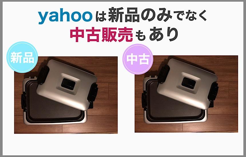 Yahooは新品・中古どちらも販売あり