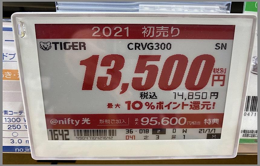 ノジマでの値札