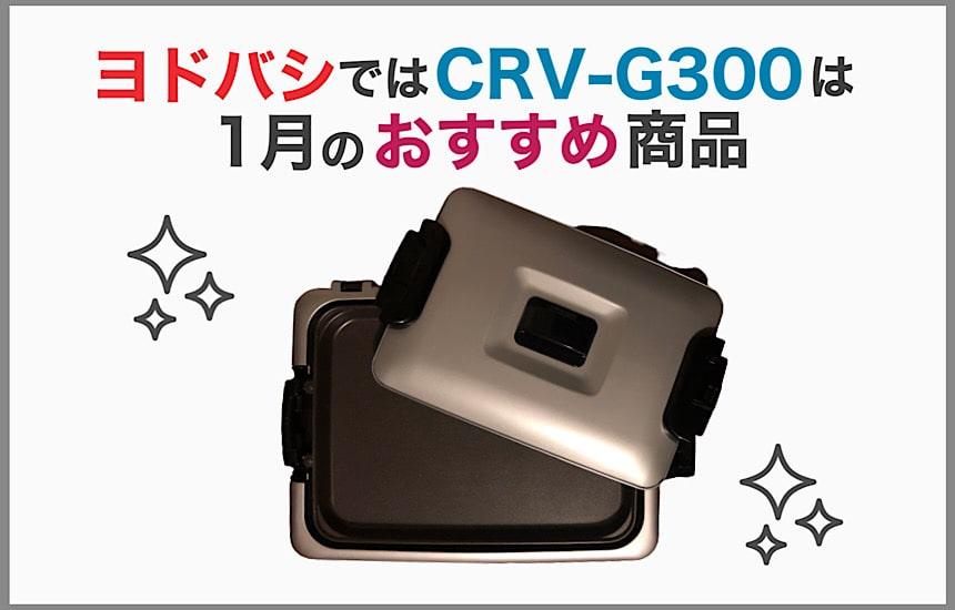 ヨドバシではCRV-G300はおすすめ商品