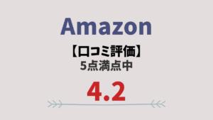Amazon口コミ評価