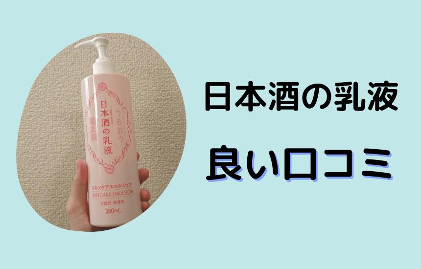 日本酒の乳液の良い口コミ