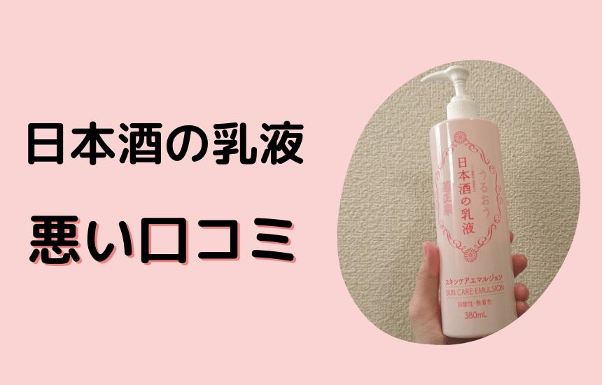 日本酒の乳液の悪い口コミ