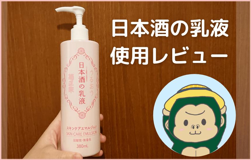 日本酒の乳液のレビュー