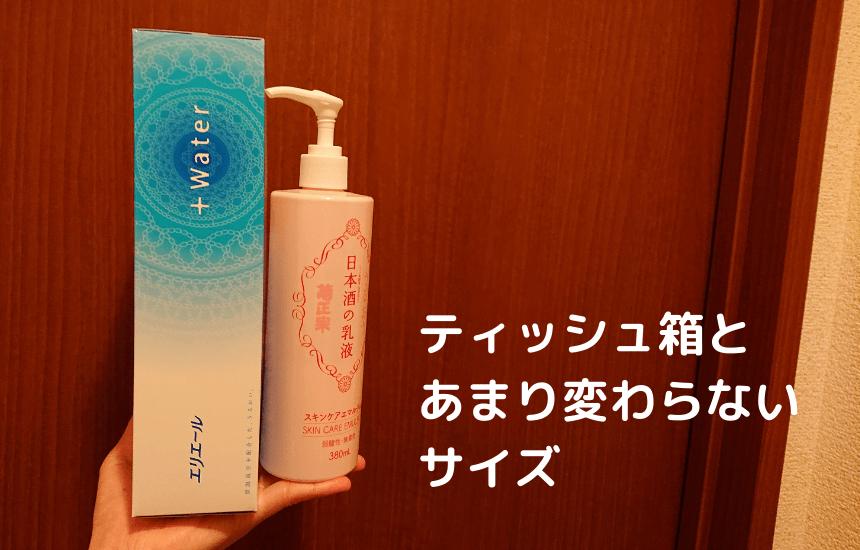 日本酒の乳液はティッシュ箱の側面と同じぐらいの幅