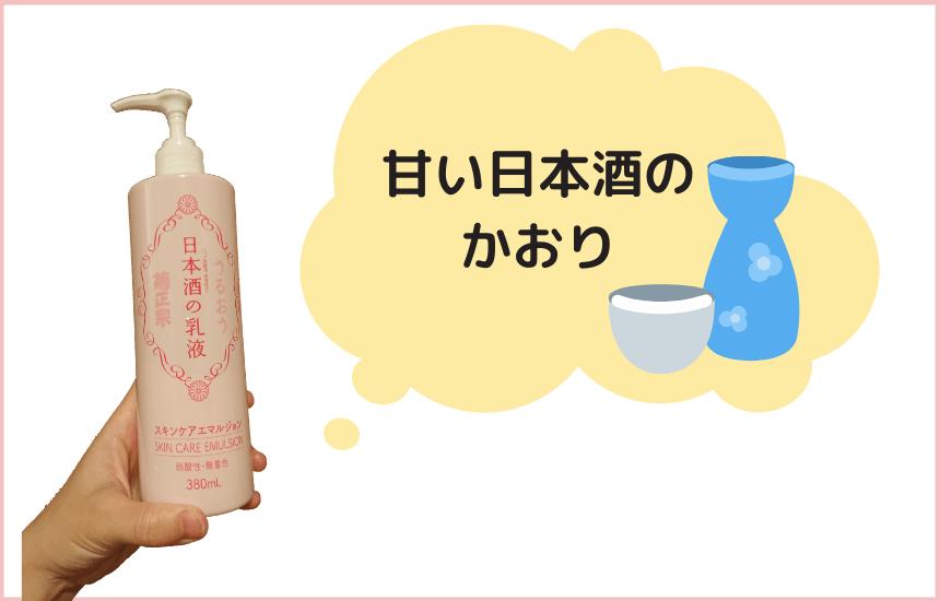 日本酒の乳液の匂いはお酒のかおり