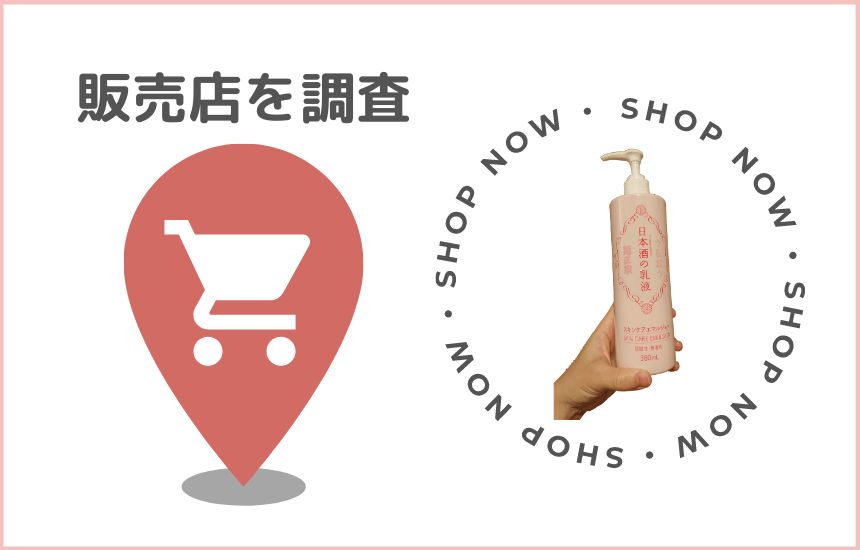 日本酒の乳液の販売店を調査
