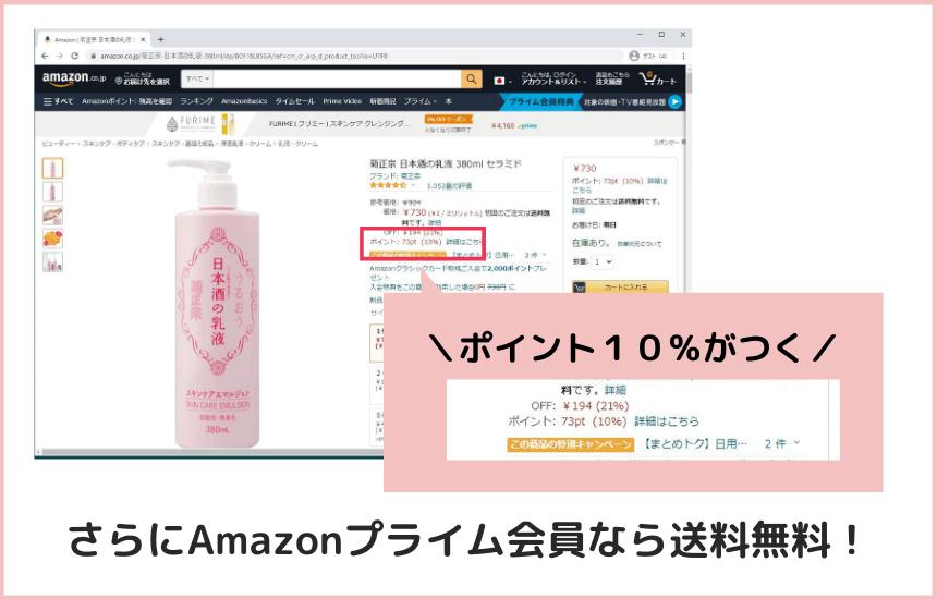 日本酒の乳液はAmazonならポイント10%